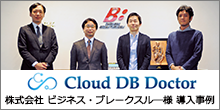 Cloud DB Doctor導入事例公開