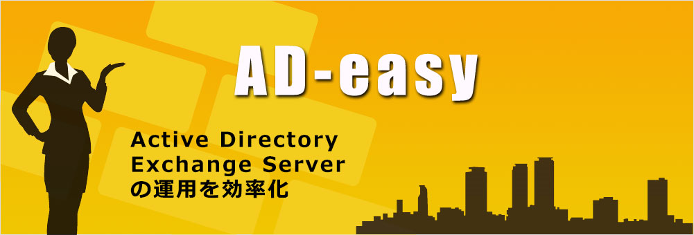 Active Directory / Exchange Server 管理ツール AD-easy