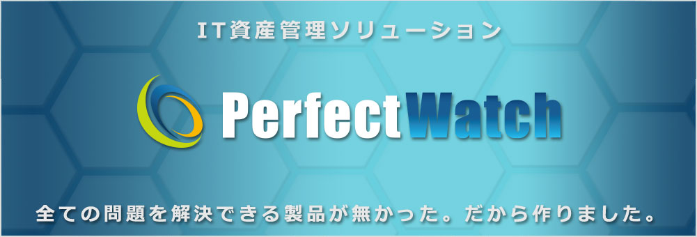 IT資産管理ソリューション PerfectWatch