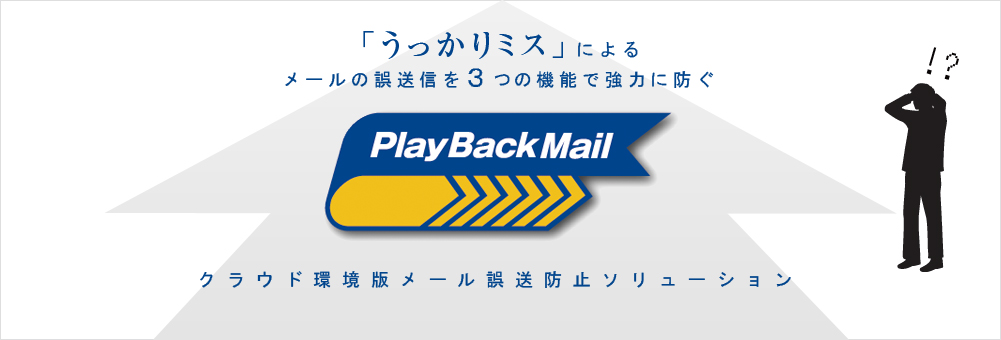 PlayBackMail