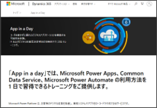 App in a Dayセミナー