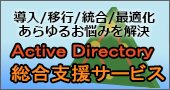 Active Directory 総合支援サービス