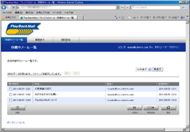 PlayBackMail 画面