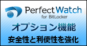 PerfectWatch for BitLockerオプション
