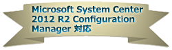 Microsoft System Center Configuration Manager 2012 R2 対応