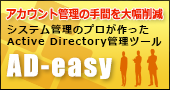 Active Directory/Exchange Server 管理ツール AD-easy